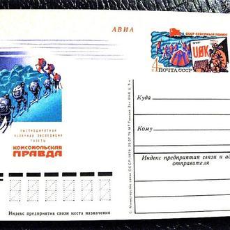 PK 1979 г. Почтовая карточка Высокоширотная полярная экспедиция газеты Комсомольская правда