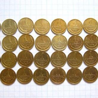 СССР_ Погодовка 1 копейка с 1961  до 1991 года  32шт