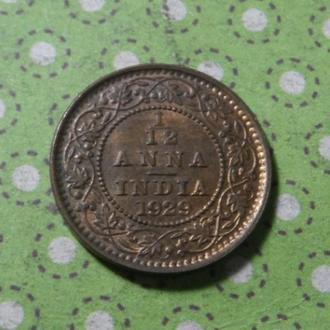 Индия 1929 год монета 1/12 анны !