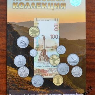 Альбом 5 и 10 рублей 100 рублей Крым Крымская коллекция  под 13 монет и бону