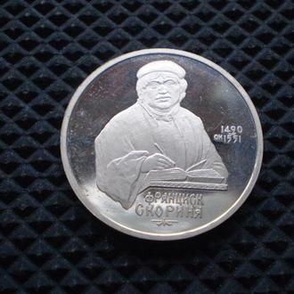 1 рубль 1990г. Хорошее состояние.