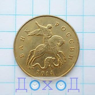 Монета Россия 50 копеек 2014 М магнит №1