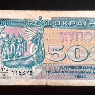 BN Украина 500 купоно карбованцев 1992 г._378