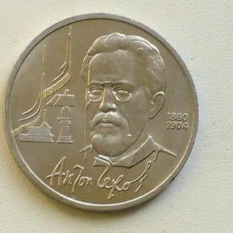 1 Рубль 1990 г Антон Чехов СССР