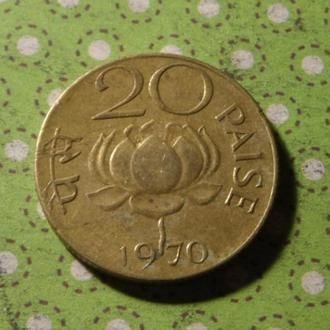 Индия монета 20 паис 1970 год !