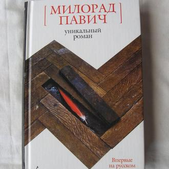 М. Павич Уникальный роман