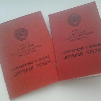 Удостоворения к медали Ветеран труда, 2 шт.