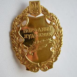 """Знак """"Народний художник"""" серебро 925 пробы, позолота. Львовский ювелирный завод"""