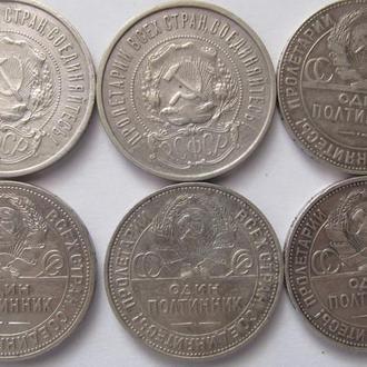 50 копеек 1921: 1922 гг. Один полтинник 1924: 1925: 1926: 1927 гг.