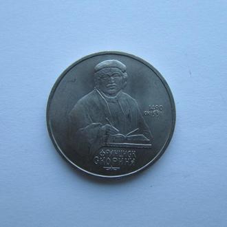 1 рубль. СССР Франциск Скорина 1990 год