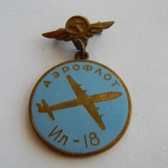 Знак авиации Аэрофлот ИЛ-18 тяж. мет. гор. ем.