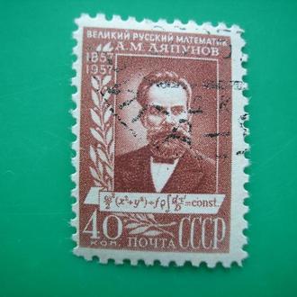 СССР 1958 Ляпунов  * полн. сер.