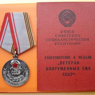 Медаль Ветеран Вооруженных Сил СССР с документом.Оригинал.