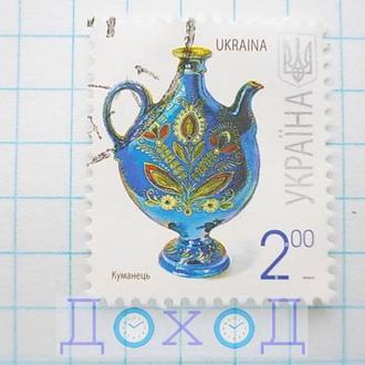Марка Україна Украина 2010 - III номинал 2 -00 Куманець Куман гашеная №4