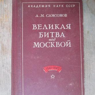 Великая битва под Москвой. Самсонов. 1958. Наука.