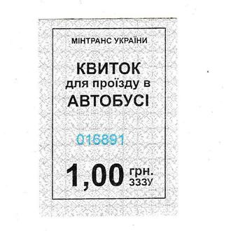 Билет автобус Днепродзержинск РЕДКИЙ