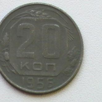20 Копійок 1956 р СРСР 20 Копеек 1956 г СССР