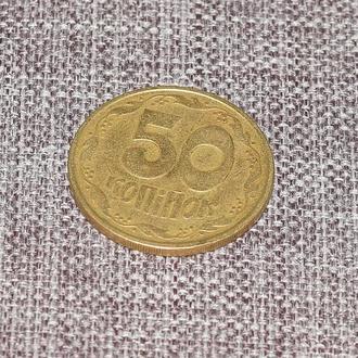 50 копеек 1992. Толстый герб,