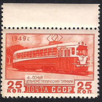 1949 год. Транспортное машиностроение. СК-1377 Четырехосный цельнометаллический трамвай.