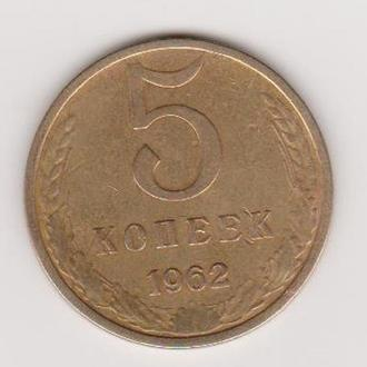 1962 СССР 5 копеек