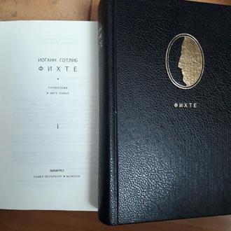 Фихте И.Г. Сочинения в двух томах.  1993. Т.1  - 687 с.,  Т.II – 798 с.