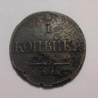 1 копейка 1832 ЕМ-ФХ