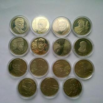 Выдающиеся личности Украины. 15 монет одним лотом.