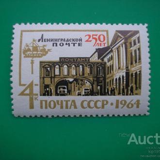 СССР. 1964 250 лет Ленинградской почте MNH