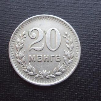 Монголия 20 мунгу.