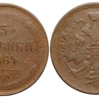 3 копейки 1864 ЕМ года №3919