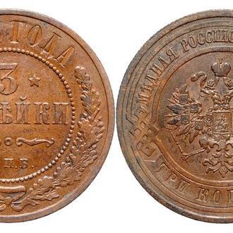 3 копейки 1913 года №2787