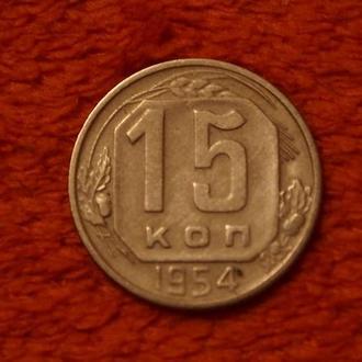 15 копеек 1954 год.