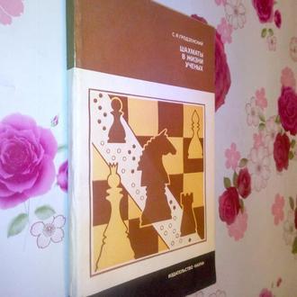 Книга по шахматам.  Гродзенский С.Я.  Шахматы в жизни ученых.