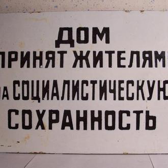 На социалистическую сохранность, табличка, СССР, 1960-ые