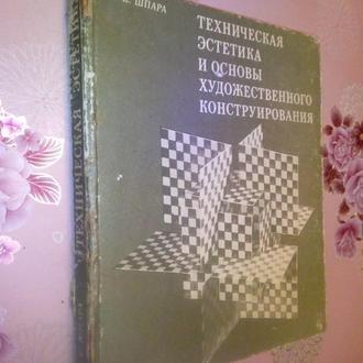 Шпара П.Е.  Техническая эстетика и основы художественного конструирования.