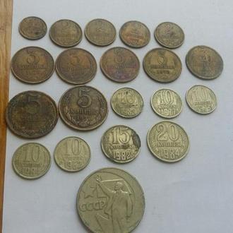 Монеты Россия 1961-1991 одним лотом