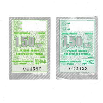Билеты трамвай Днепродзержинск