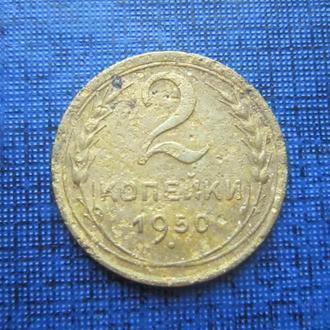 монета 2 копейки СССР 1950 как есть