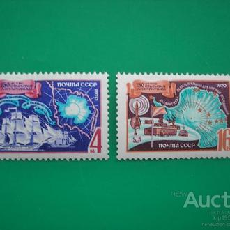 СССР 1970 Антарктида MNH