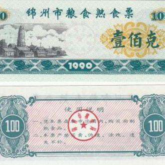 Китай 100 гр Рисовые Деньги 1990 год UNC Пресс