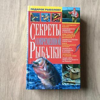 Секреты современной рыбалки