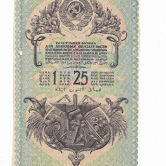 Вексельная бумага корешок 1 рубль 25 копеек золотом 20-е годы СССР