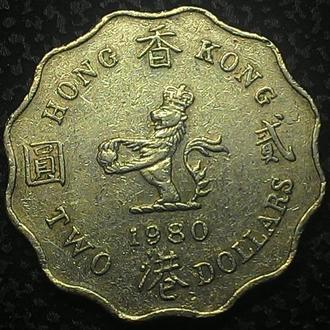 Гонконг 2 доллара 1980 год