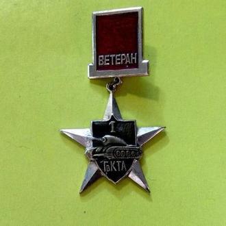 Знак Ветеран ГВКТА 1. Еще 100 лотов!
