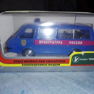 1/43 РАФ-2203 ЛАТВИЯ Прокуратура России. АГАТ.