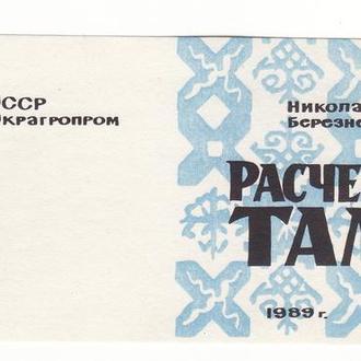 Хозрасчет 5 рублей Березнеговатое Николаев 1989 УССР талон