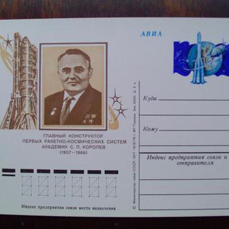 КОМ. СССР. 1976г. Космос. С.П.Королёв.