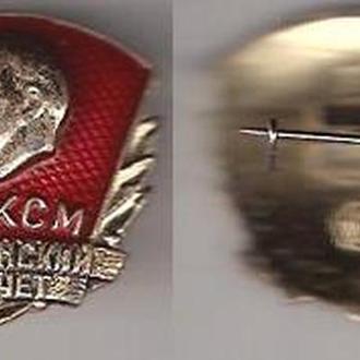 СССР ВЛКСМ ленинский зачет
