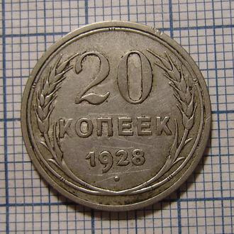 20 копеек 1928 год серебро/билон