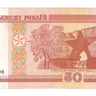 Беларусь 50 рублёу 2000
